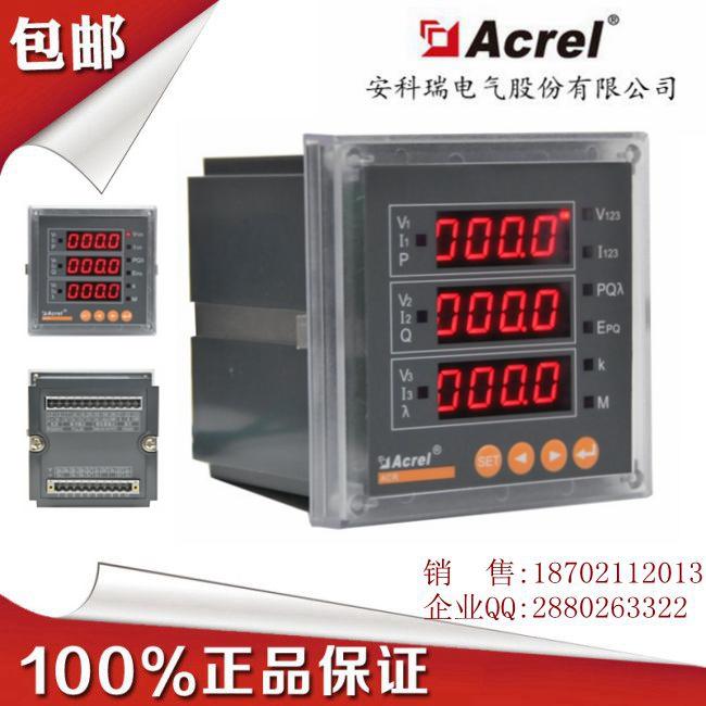 安科瑞厂家直销 ACR120E/CP 多功能电能表 Profibus-DP通讯