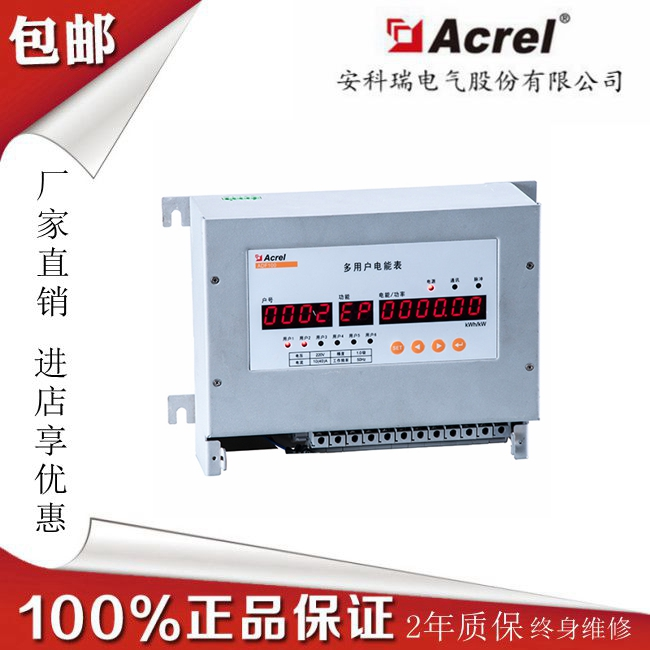 安科瑞 直销 ADF300-I-9D(3S) 9路单相 远程抄表 多用户计量箱
