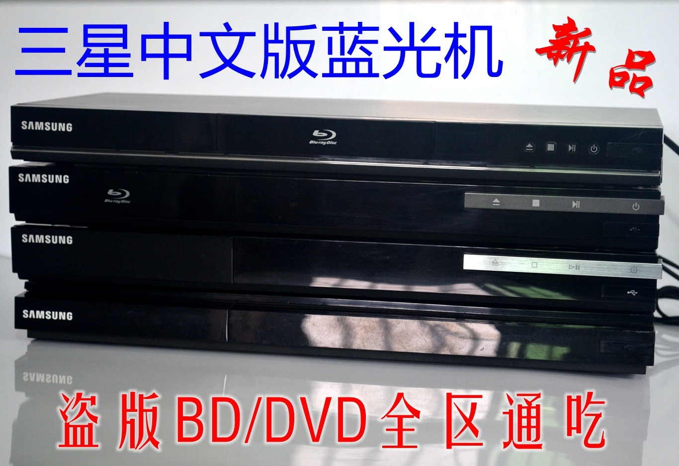 Categoryblue Light Dvd Dvdproductnamesamsung Bd D5500 F5500 F5100 Samsung Bluray Player 3d Blu Ray Hd Play Chinese
