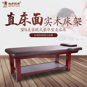 Masa masaj din lemn Weiduonina XT-810