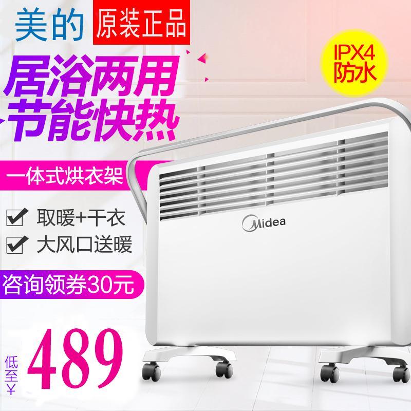 美的取暖器家用节能浴室电暖气省电暖风机电暖器电暖炉