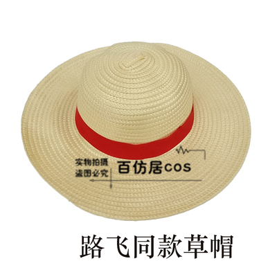 taobao agent One Piece and Country Luffy Cos Props Straw Hat Cosplay Straw Hat