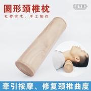 Du Zhonglin gối gỗ Du Zhong đốt sống cổ tử cung vòng bằng gỗ gối bằng gỗ gối cổ tử cung gối phòng ngừa và sửa chữa cổ tử cung khó chịu Eucommia bản ghi
