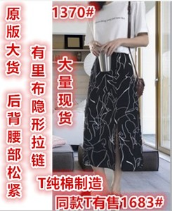 im向自制! 原来长裙那么好穿! chic风 简笔画开叉中长款半身裙