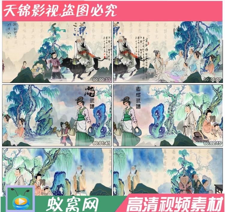 V01好家风美德家教家训 led大屏幕中国传统文化朗诵高清视频