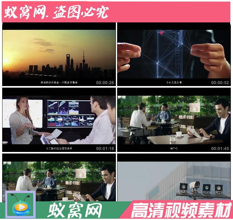 S384 区块链 互联网 物联网 万物互联 大数据 科技素材视频