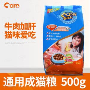 Tốt chủ sở hữu mèo thực phẩm thịt bò + hương vị gan vào thức ăn cho mèo 500 Gam một catty mèo thực phẩm đặc biệt mèo chung staple thực phẩm