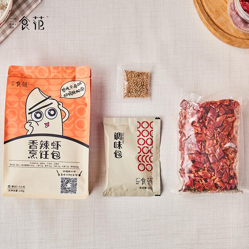【可抵签到】食范香辣虾调料135g