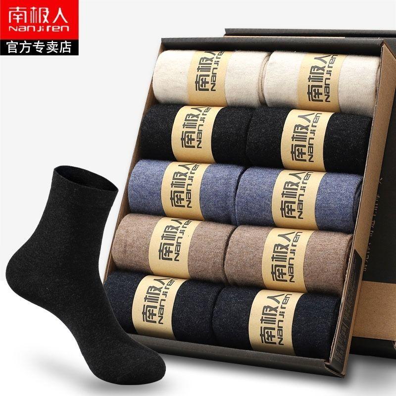 南极人【10双装】棉袜袜子男中筒袜透气运动长袜船袜四季款袋装