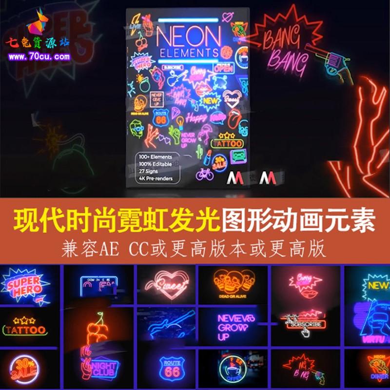 4K视频素材+AE模板 100种现代时尚霓虹发光图形动画元素包