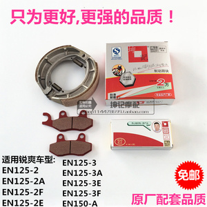 Cho Suzuki Ruishuang EN125-2A 2F 2E 3A 3E 3F 150 phía trước và phía sau má phanh phanh đĩa phanh