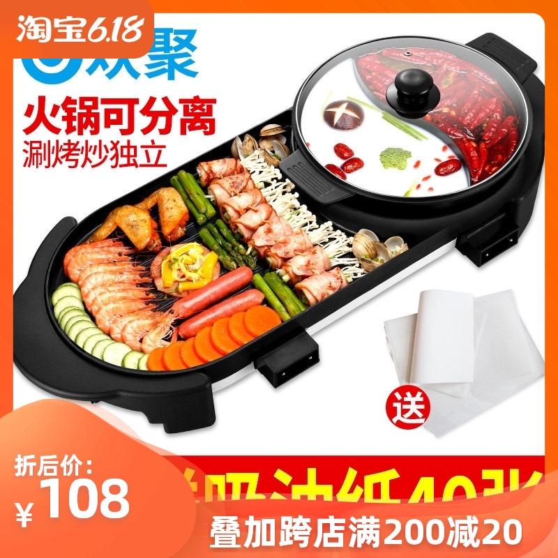 电烧烤炉家用电烤盘无烟烤肉机涮烤韩式多功能室内火锅一体锅烤鱼