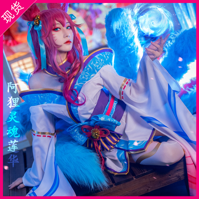 taobao agent League of Legends LOL Ari cos clothing soul lotus blossoming spirit festival c clothing cosplay tail anime costume female