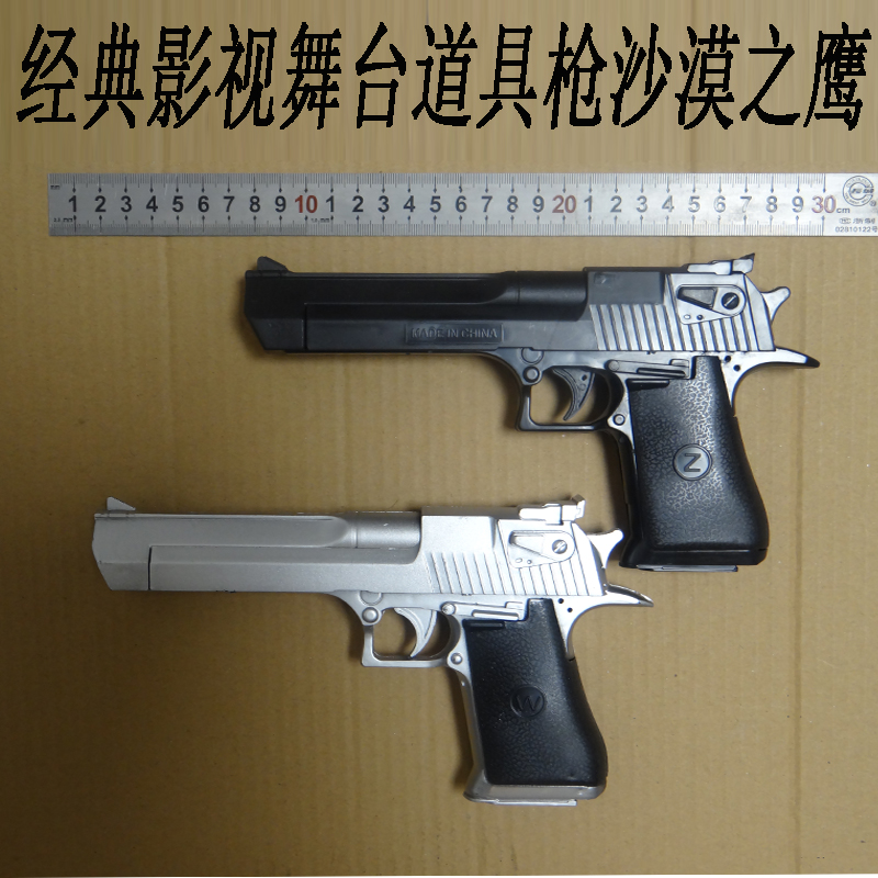 Đồ chơi trẻ em lấy các đại bàng sa mạc mô hình mô phỏng khẩu súng lục đồ chơi 1-1 cos prop súng cậu bé không thể khởi động