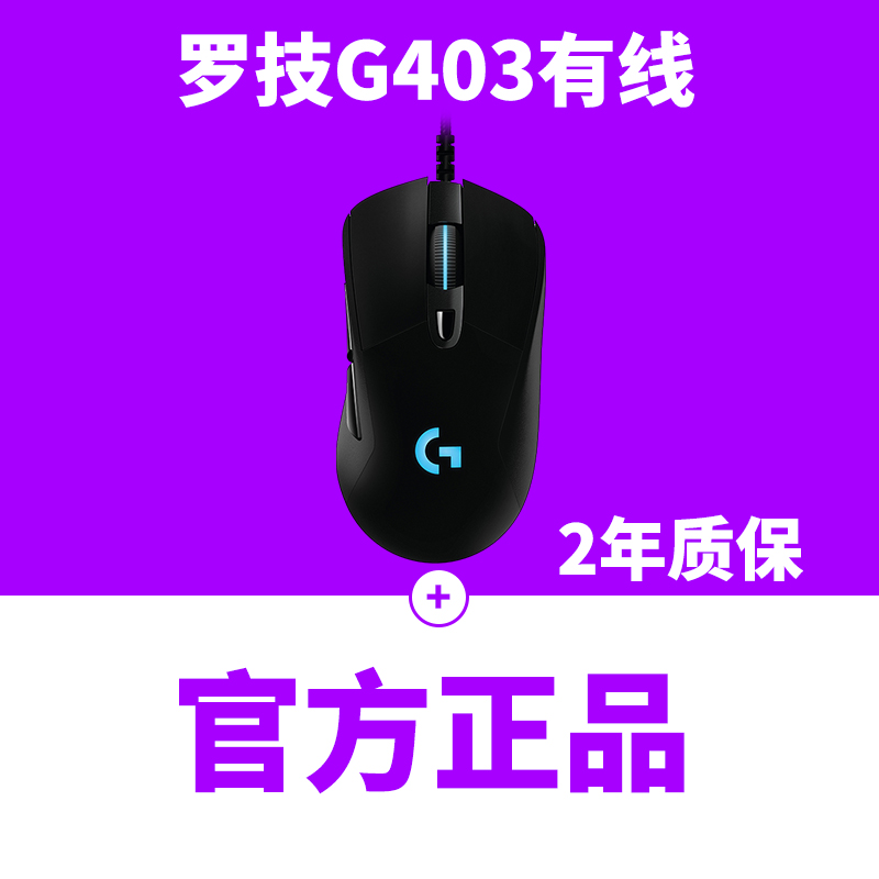 cheap Purchase china agnet Special impulse boxed licensed Logitech