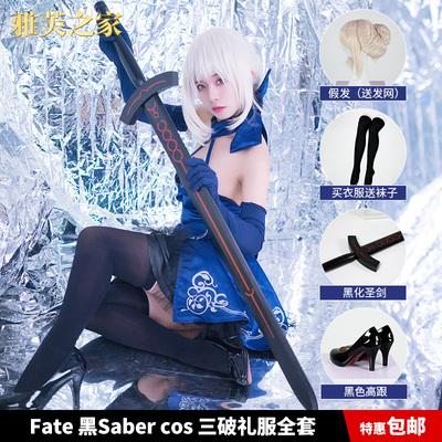taobao agent My king cos Alter fate cosplay black saber cos three-broken dress Altoria cos