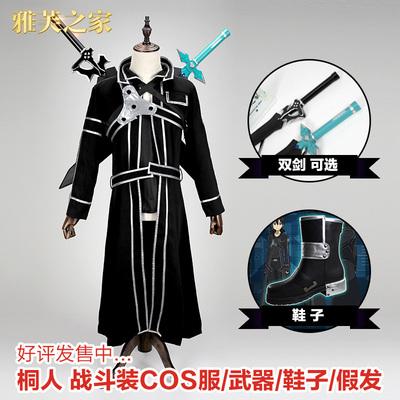 taobao agent Sword Art Online cosplay Kirito cos suit full set of Kirito Kazuto cos black trench coat male Kirito weapon