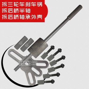 Điện ba bánh phanh trống loại bỏ công cụ loại bỏ trục sau nửa trục phanh nồi puller sửa chữa xe máy công cụ