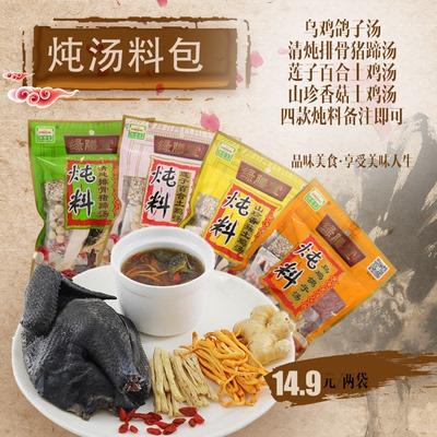 排骨汤料炖鸡汤料可选炖料99g*2袋滋补汤