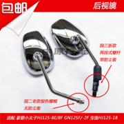 Thích nghi với Haojue Hoàng Tử HJ125-8E 8F-18 GN125F -2F Baoyi xe máy gương gương chiếu hậu