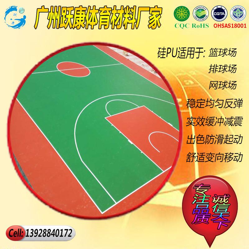 室外硅PU球场  塑胶耐磨地面  户外高弹性球场  防水地坪跑道材料