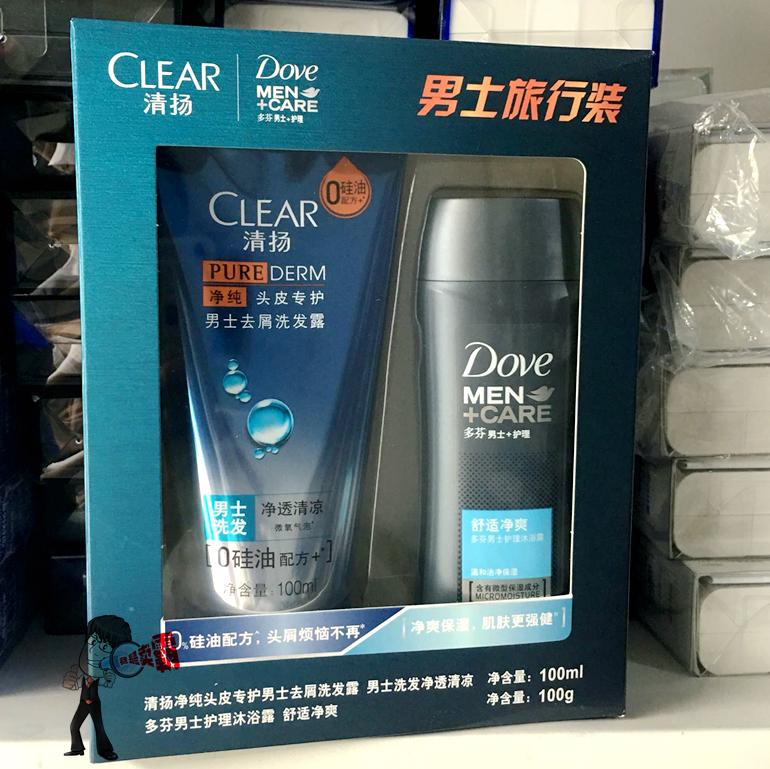 Qing Yang tinh khiết của nam giới chăm sóc da đầu gàu dầu gội đầu + chăm sóc của nam giới thoải mái sạch gel tắm du lịch