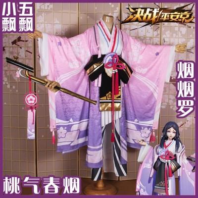 taobao agent Xiao Wu Piao Piao Onmyoji battles Ping An Jing COS Yan Yan Luo skin peach spring smoke COS clothes smoke rod