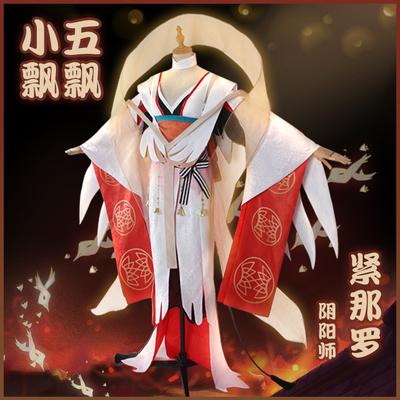 taobao agent Xiaowu Piaopiao Onmyoji cos clothing tight Naluo cos awakening tight Naluo game cosplay costume wig