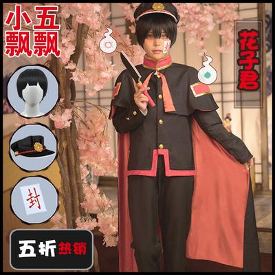 taobao agent Xiaowu Piaopiao Teak Division cos clothing ground binding teenager Hanako Jun cos clothing cos clothing uniform spot