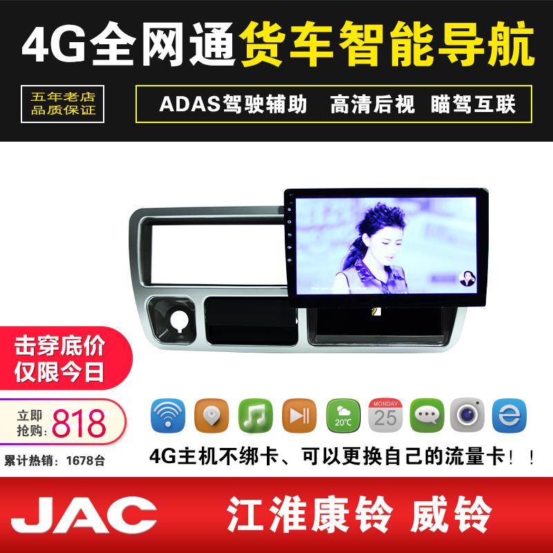 JAC Jianghuai Kangling Weiling Andrew điều hướng màn hình lớn một xe tải 24V HD xem phía sau - GPS Navigator và các bộ phận