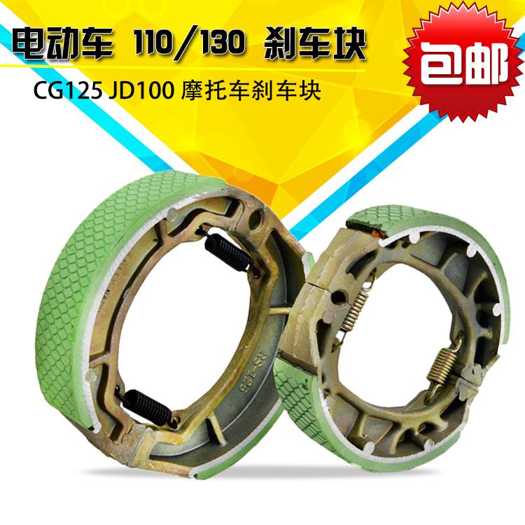 Xe điện chịu mài mòn trống phanh da 110 phanh giày khối Guangyang 125cg125 đạp xe điện 130 phanh khối