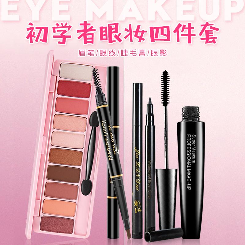 Mỹ phẩm trang điểm nhẹ set mascara eyeliner set makeup set bốn mảnh thiết lập kết hợp đầy đủ người mới bắt đầu nữ