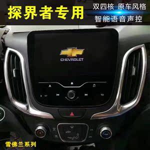 Chevrolet explorer cổ điển Cruze Kovaz Mai Rui Bao điều khiển màn hình lớn điều hướng một máy - GPS Navigator và các bộ phận
