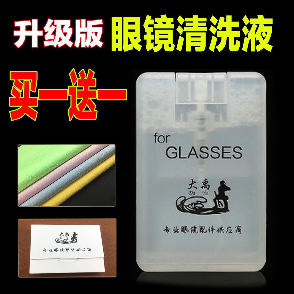Kính mắt làm sạch mắt lỏng phụ kiện khung điện thoại di động màn hình máy tính chăm sóc phun lỏng cleaner rửa kính nước lỏng