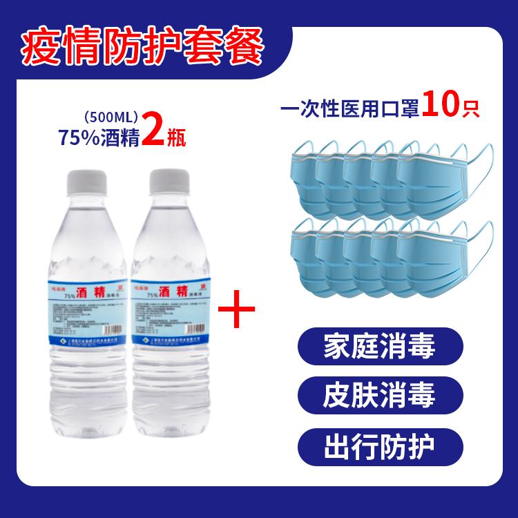 75%酒精皮肤抑菌消毒水家庭消毒防护杀菌清洁液2瓶500ml+10套餐装