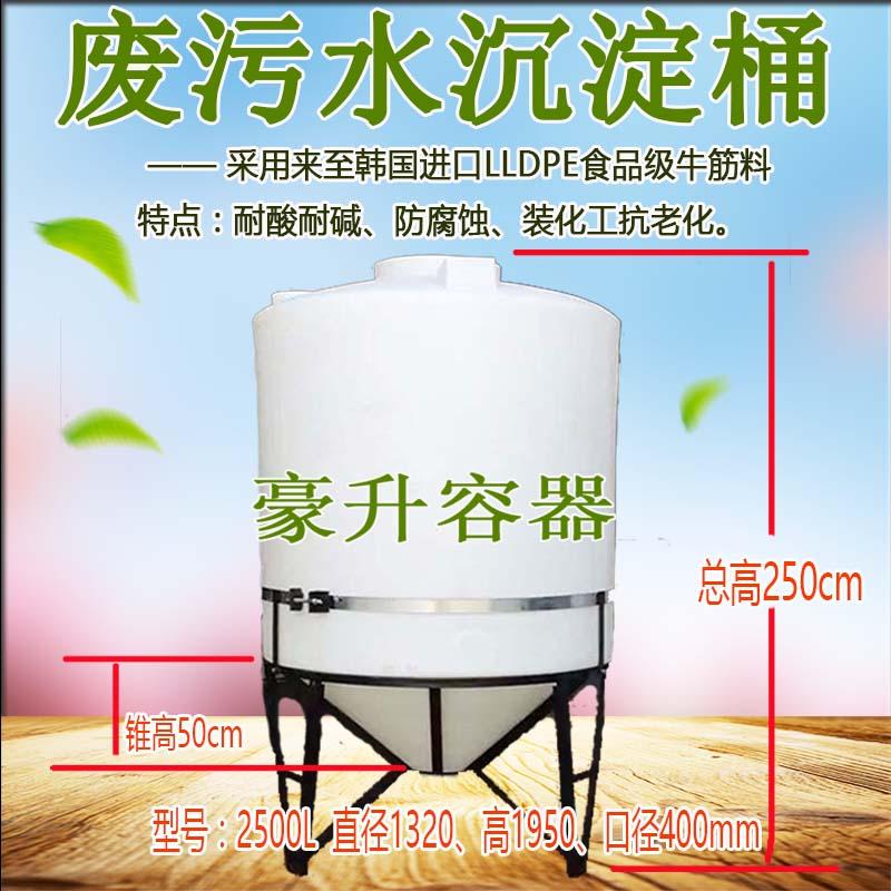 Nhà máy trực tiếp dày lớn đáy thùng sắc nét cao thùng chứa PE thùng 2500L2,5 khối chống ăn mòn thùng lưu trữ hóa chất - Thiết bị nước / Bình chứa nước