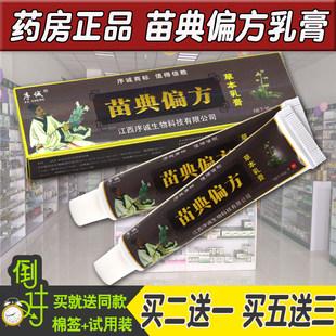 Подлинный [序诚苗] классический [偏方软膏 苗] классический [偏方] травянистый зудящий [乳膏15克/支] купить два получить один бесплатный бесплатная доставка