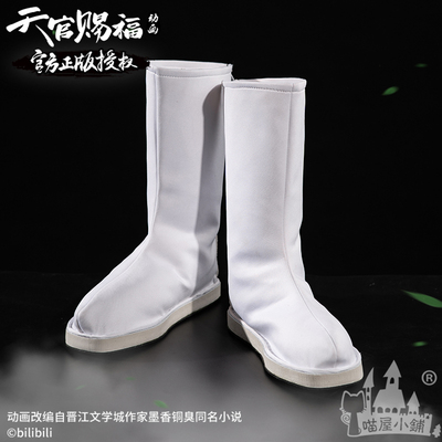 taobao agent Genuine Heaven Official's Blessing Animation Meow House Shop White Xie Lian Shoes Ancient Style Boots Cosplay Male Props