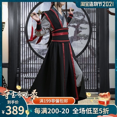 taobao agent Genuine Modao Zushi Meow House Shop Teenager Wei Wuxian COS clothing Wei Ying Derivatives Ancient costume Female and male Ancient costume