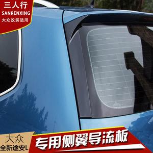 Thích hợp cho mới 16 17 18 Touran L làm lệch hướng đuôi sau spoiler cửa sổ phía sau làm lệch hướng phiên bản Rline