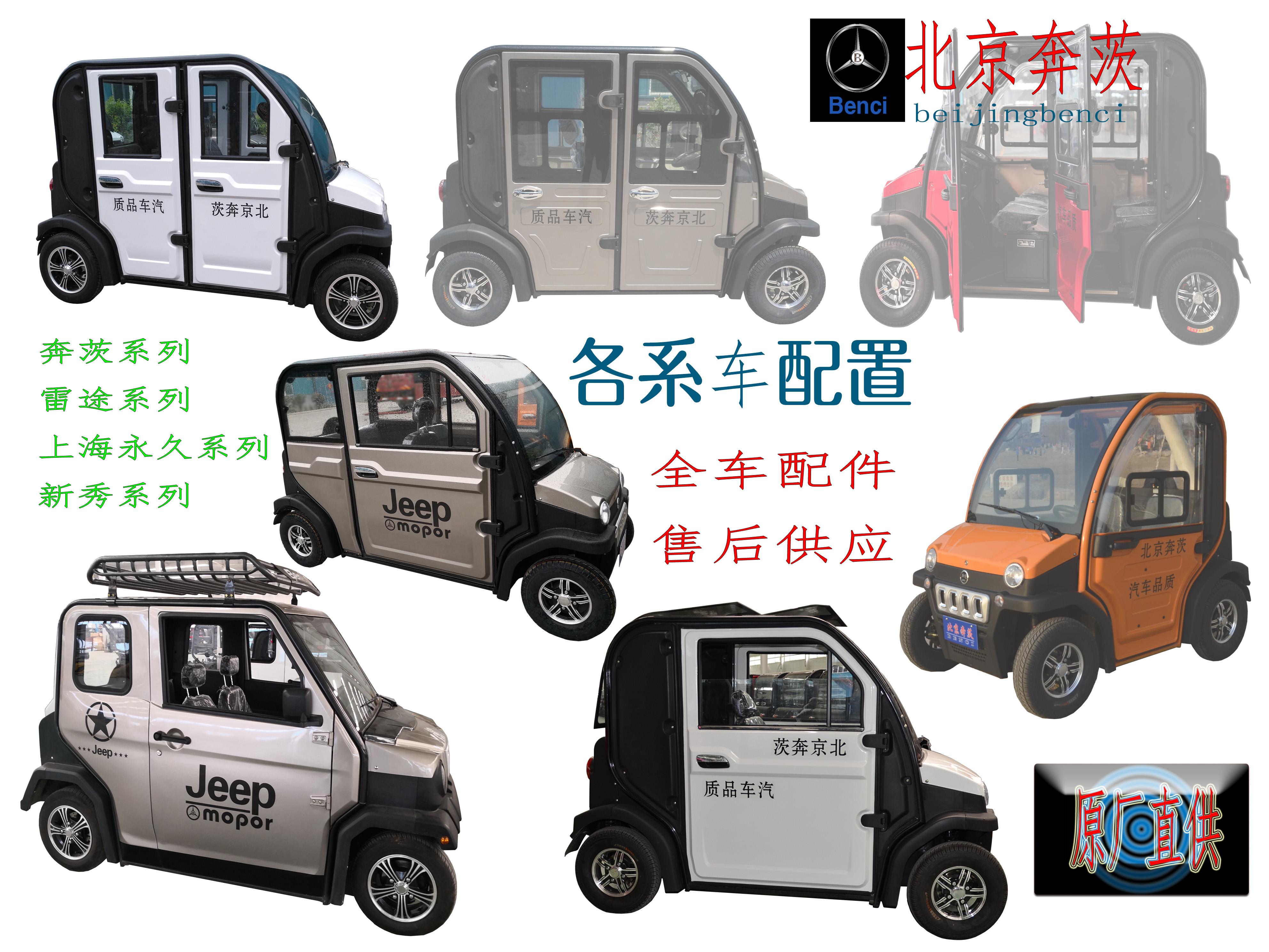 New Bắc Kinh Benz điện bốn bánh phần phụ tùng xe hơi vỏ bộ phận nhựa sau bán hàng nhà máy cung cấp trực tiếp