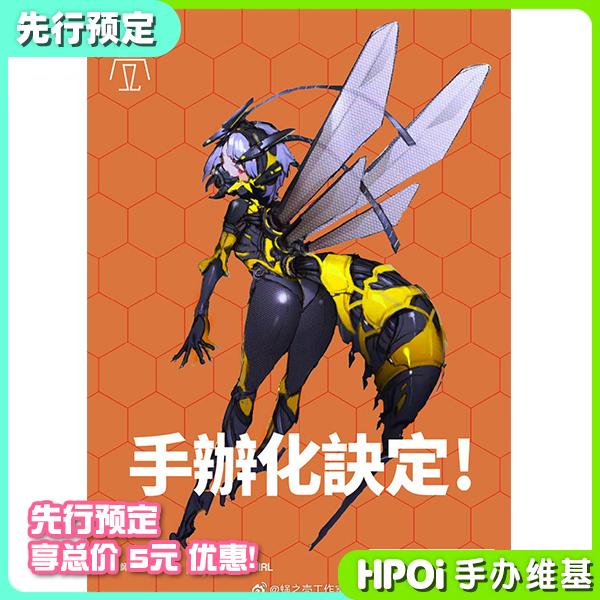 蝸之殼 WASP GIRL 黃蜂娘第一彈 1/12 成品機娘
