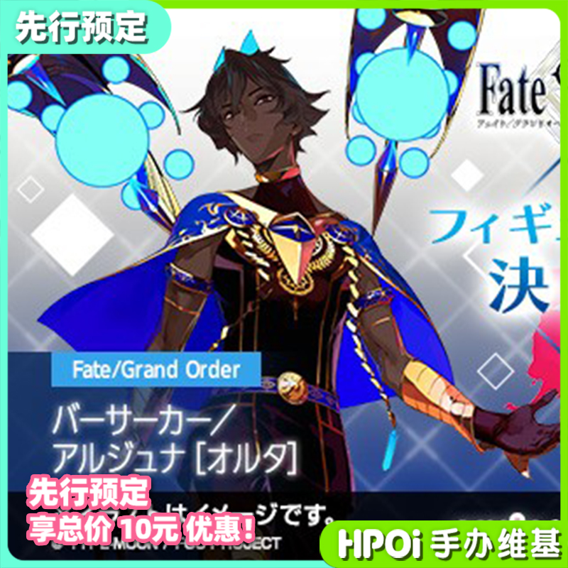 Alter ALTAiR Fate/Grand Order 阿周那 手办