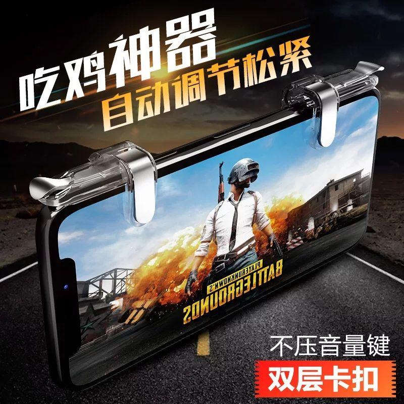 Trò chơi điện thoại di động để kích thích chiến trường để ăn gà tạo tác E9 máy móc sáu thế hệ hỗ trợ Jedi survival gà bốn ngón tay gamepad