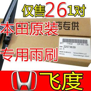 Honda Fit Special Wiper 14-15-17 Mới 04-06-07 Cũ 08-09 Lưỡi gạt nước ban đầu