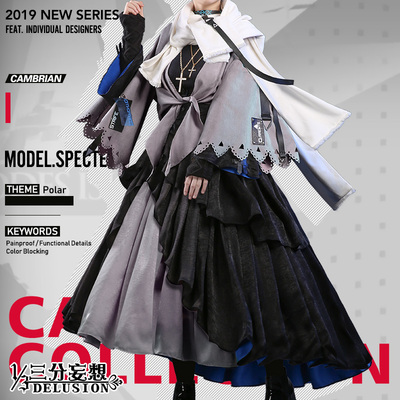 taobao agent Three-point delusion Tomorrow's Ark cos clothing undercurrent ghost shark Cambrian fashion game cosply clothing female