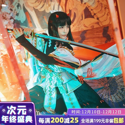 taobao agent Three-point delusion onmyoji cos clothing sp ghost cut sky sword tenacity milk cut cosplay clothes cosply clothing male