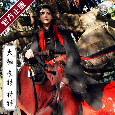 taobao agent Genuine three-point delusional animation derivative suit of the ancestor of the magic road to Yunji Wei Wuxian element large sleeve shirt long shirt