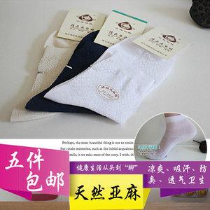 Ha Ma Shuanghe Mùa Hè của Nam Giới Vớ Vớ của Phụ Nữ Vớ Linen Trong Ống Vớ Eo Khử Mùi Thoát Nước Feet Mồ Hôi