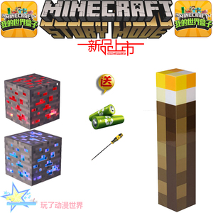 Minecraft trò chơi thế giới của tôi xung quanh vật lý mô hình vũ khí công cụ thợ mỏ của ngọn đuốc đèn chiếu sáng đồ chơi
